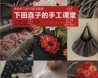 Chinese Edition Japanese Craft Pattern Book 10 Lessons Patchwork BAG Naoko Shimoda
