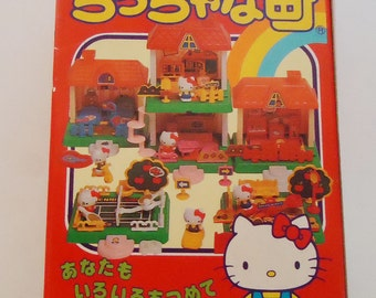 Hello Kitty Kumitate Town Box.Incomplete with no doll. Sanrio 1976. Rescue Piece