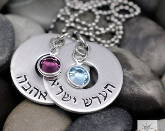 Personalized Mommy Necklace - Hand Stamped Hebrew Necklace - Birthstone Jewelry - Personalized Jewelry - Hebrew Name Jewelry