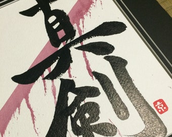 Real sword / Shinken - Japanese Calligraphy Kanji Art