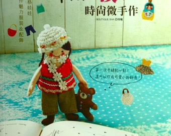 Felt Doll with Changing Clothes - Japanese craft book (In Chinese)