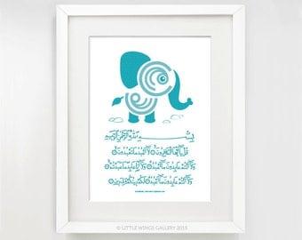 Surah Kafirun (Arabic) Islamic Art Print, Modern Islamic Wall Art