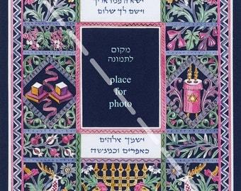 Judaica,Art,Blessing for Sons,Birkat Banim