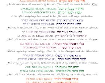 "Adon Olam - Two Variations - 11x14"" Printable"