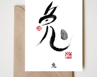Year of Rabbit Zodiac Card, Chinese Letters inspired Symbolic Animal Sumi-e Painting Ink Illustration B&W Zen Birthday Print New Year