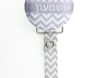 Hebrew Personalized Name Gray Chevron Unisex Pacifier Clip (PER 38H) (MSRP 19.00)