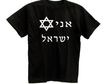 I Love Israel with Magen David Star Hebrew Lettering T-shirt