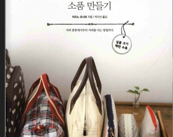 Zipper Bag and Pouch -  Craft Book