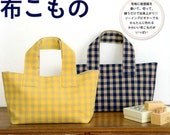 Straight Sttich Easy FABRIC ZAKKA and BAGS Pattern Book - Japanese Craft Book