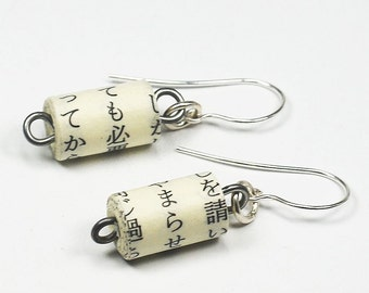 Paper Bead Earrings- Upcycled Japanese Paper Bead Jewelry, Japanese Jewelry, Paper Jewelry, Japan Jewelry, Book Jewelry, Asian Jewelry