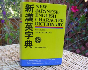 New Japanese-English Character Dictionary by Jack Halpern, First edition