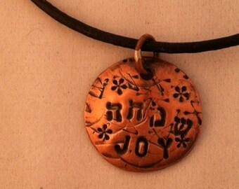 Simcha Joy copper leather necklace