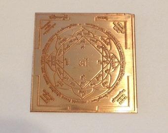 Lord Dakshinamurthy Blessed Pure Copper Yantra - Spiritual Knowledge Education