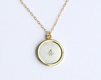 Happiness disc hand-stamped necklace
