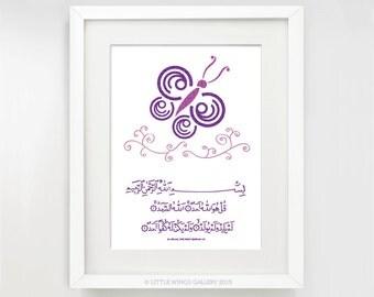 Surah Al Iklas (Arabic) Islamic Art Print, Modern Islamic Wall Art