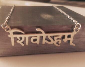 "Silver Sanskrit Androgynous Necklace - ""SHIVOHAM"" ~ ""I Am Shiva"""