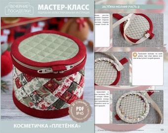 "PDF Sewing Tutorial ""Woven basket"" (in Russian)"