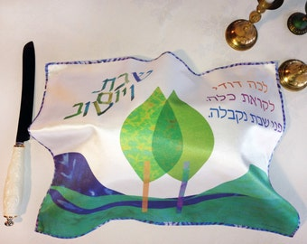 Challah Cover for Shabbat and Jewish Holdays and optional recipient personalization