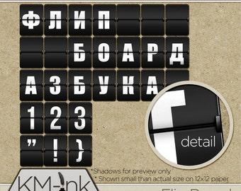 Flip Board Digital Alphabet, Numbers, and Symbols (Cyrillic) - 'Флип Боард 'Азбука на Килилица