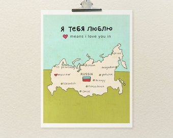 I Love You in Russia // Trendy Modern Nursery Decor, Russian Map Poster, Typography Print, Giclee, World Travel Theme, Digital, Love