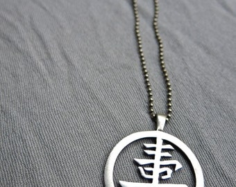 "1967 Chinese Symbol for ""Long Life"" Pendant - English Hallmarks"