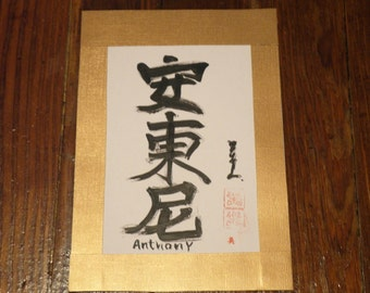 Original and Signed Name/ Word in Chinese Calligraphy100% HandMade HoildayGifts