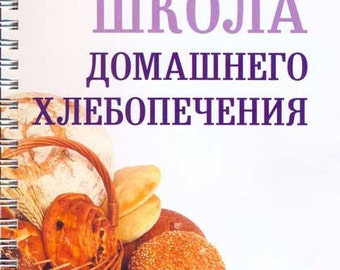 """The book """"school home bakery"""""""