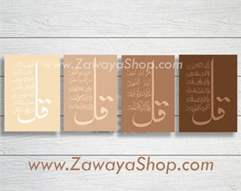 four quls Islamic art canvas, stretched ready to hang, Arabic calligraphy custom colors on order