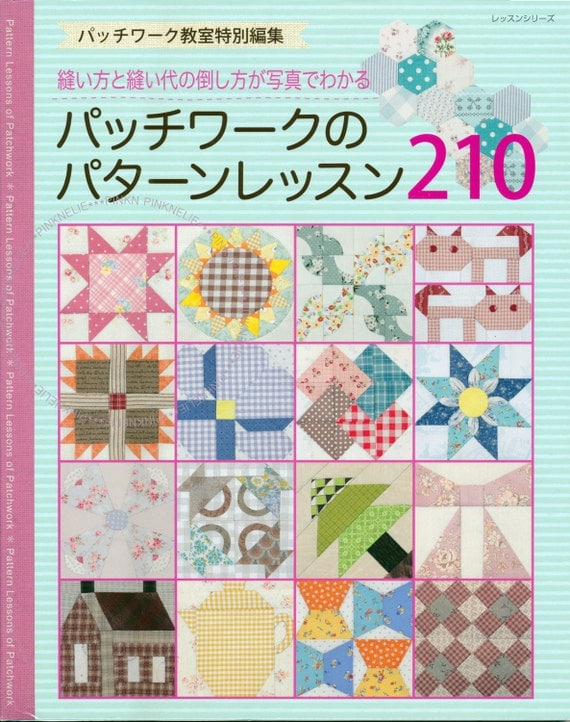 Patchwork Book Cover Pattern : Patchwork lesson patterns japanese craft book from