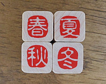 4 season stamps, a Chinese characters, U219