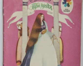 "1979 vintage children's Soviet illustrated book tale The Brothers Grimm ""Three strands"". Printed in USSR. In Russian."