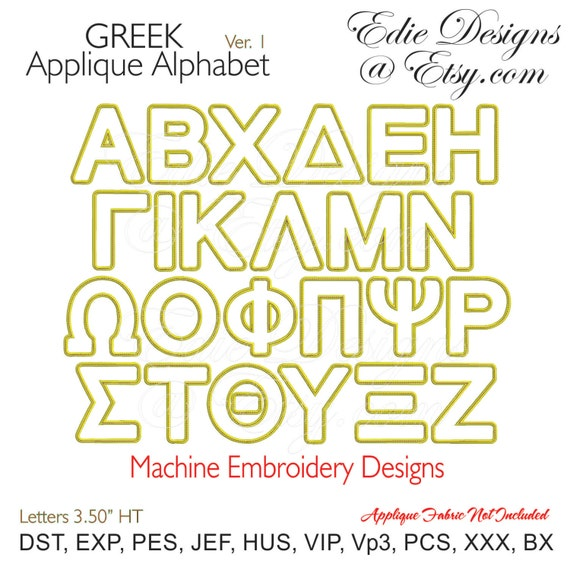 Greek applique alphabet v machine embroidery designs bx