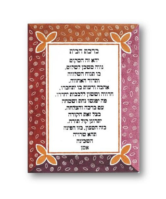 Items Similar To Jewish Home Blessing Judaica Art