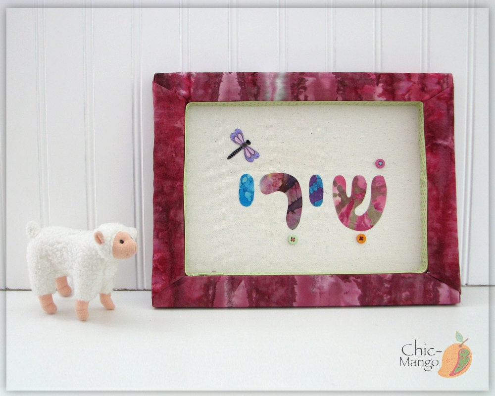 personalized wall art kids name art for kids jewish gift. Black Bedroom Furniture Sets. Home Design Ideas