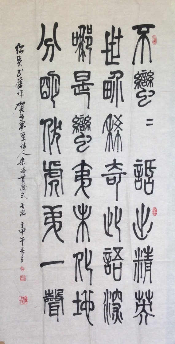 Handpainted Chinese Calligraphy On Rice Paper Panel 33