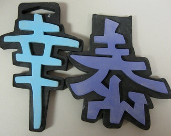 11 Chinese symbols foam mounted stamps