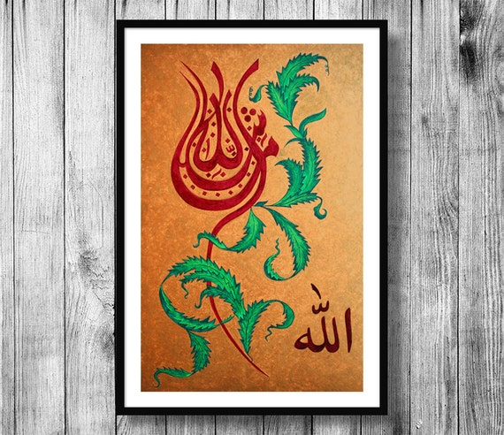 Masha 39 Allah Arabic Calligraphy Art Watercolor Print By