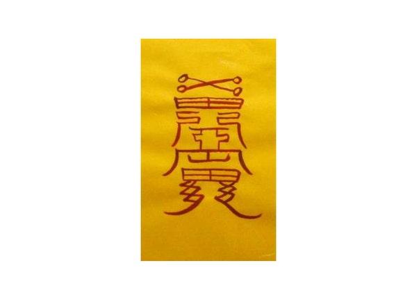 Wish Come True Talisman, Korean Amulet, Wish come true Spell, Dream Come True Spell, Amulet, Abstract Wall Art, Asian Painting, daoist art