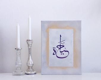 Canvas Art   Life   Arabic Calligraphy Art   Arabic Wall Art   handmade written- original by misssfaith