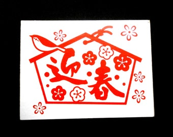 New Year Rubber Stamp - Japanese Rubber Stamp - Kanji Rubber Stamp - Ema