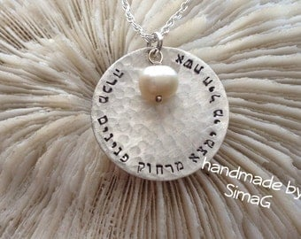 Mother's Day Gift - Eshet Chayil - A Woman of Valor - Hand Made By SimaG