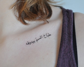Karma Arabic Temporary Tattoo, Small Temporary Tattoo, Tattoo Temporary, Black, Karma Quote Temporary Tattoo, Long Lasting Temporary Tattoo