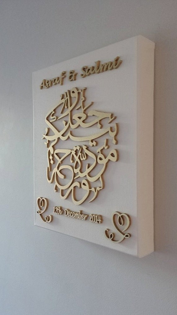 Wedding Gifts For Muslim Couples : LARGE Personalised Islamic Muslim Wedding Gift Deep Frame