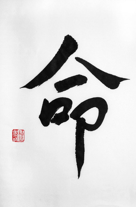 Chinese Calligraphy Destiny Fate Life Original Wall Art