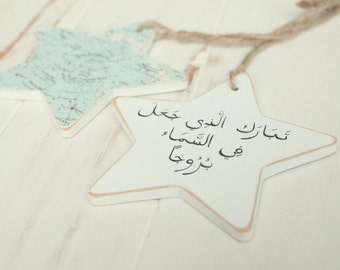 Blessed is He Who Placed the Stars in the Heavens - Vintage Map Arabic / Islamic Hand-Painted Wooden Star