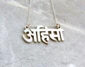 Yoga necklace. Meditation necklace. Ahimsa pendant. Sanskrit jewelry. Vegan necklace. Spiritual jewelry. Buddhist jewelry. Silver pendant