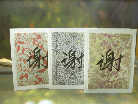 Thank you cards hand written chinese calligraphy thanks