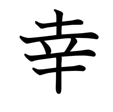 Happy Happiness Kanji Japanese Symbol