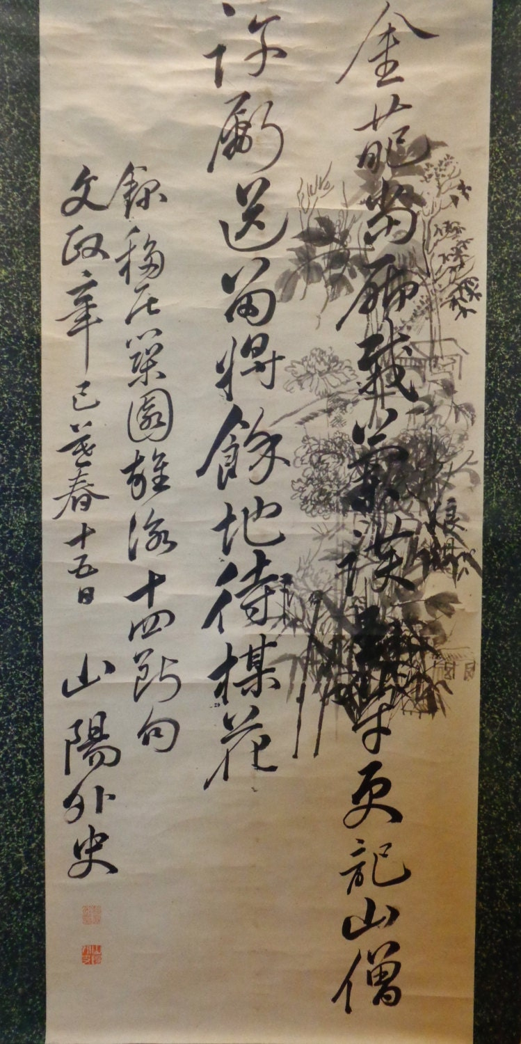 206antique Chinese Calligraphy Bamboo Daisy Ink Painting