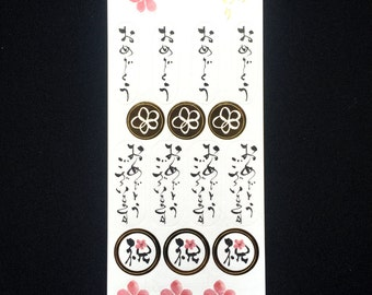 Japanese Stickers - Chiyogami Stickers - Chinese Character Stickers - Kanji Stickers - Blossom Stickers  - Congratulations (S204)